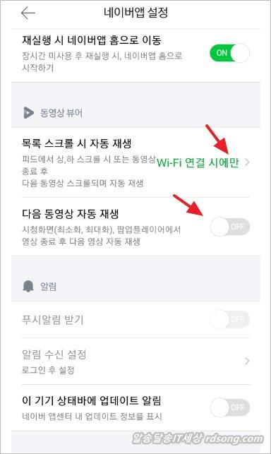 네이버앱 설정9