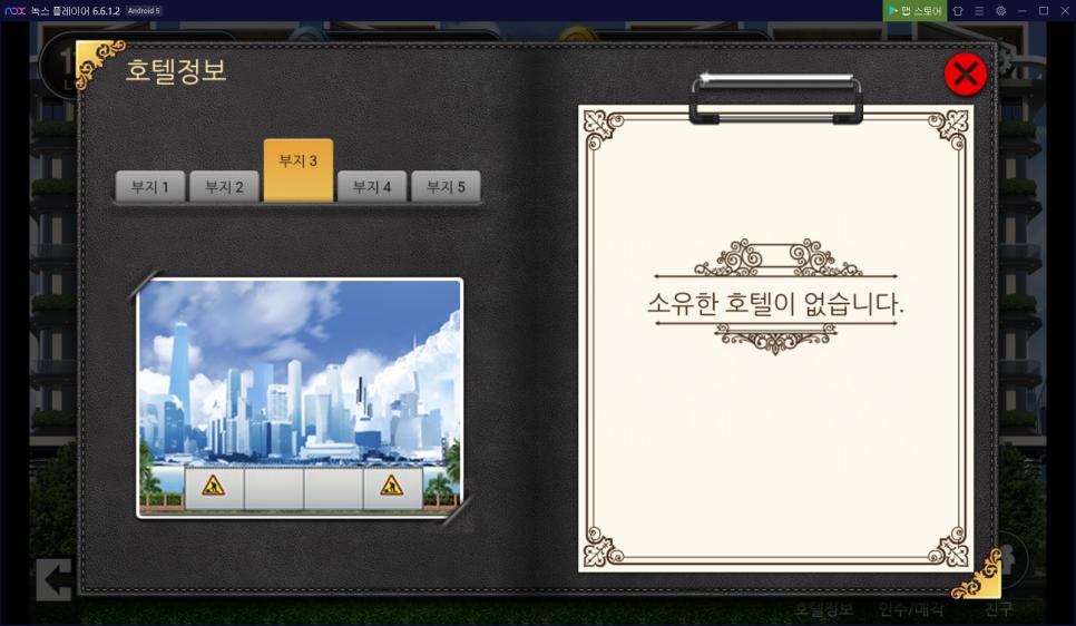 콕플레이(KOK-PLAY) 메뉴얼 4탄 – 호텔왕게임插图11