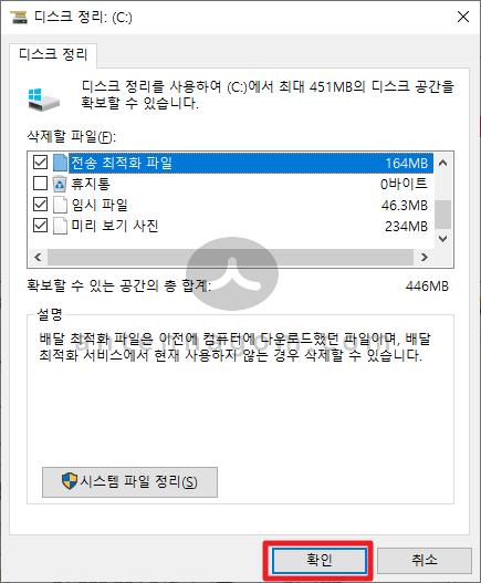 윈도우 디스크 정리로 하드디스크 용량 확보 방법 3