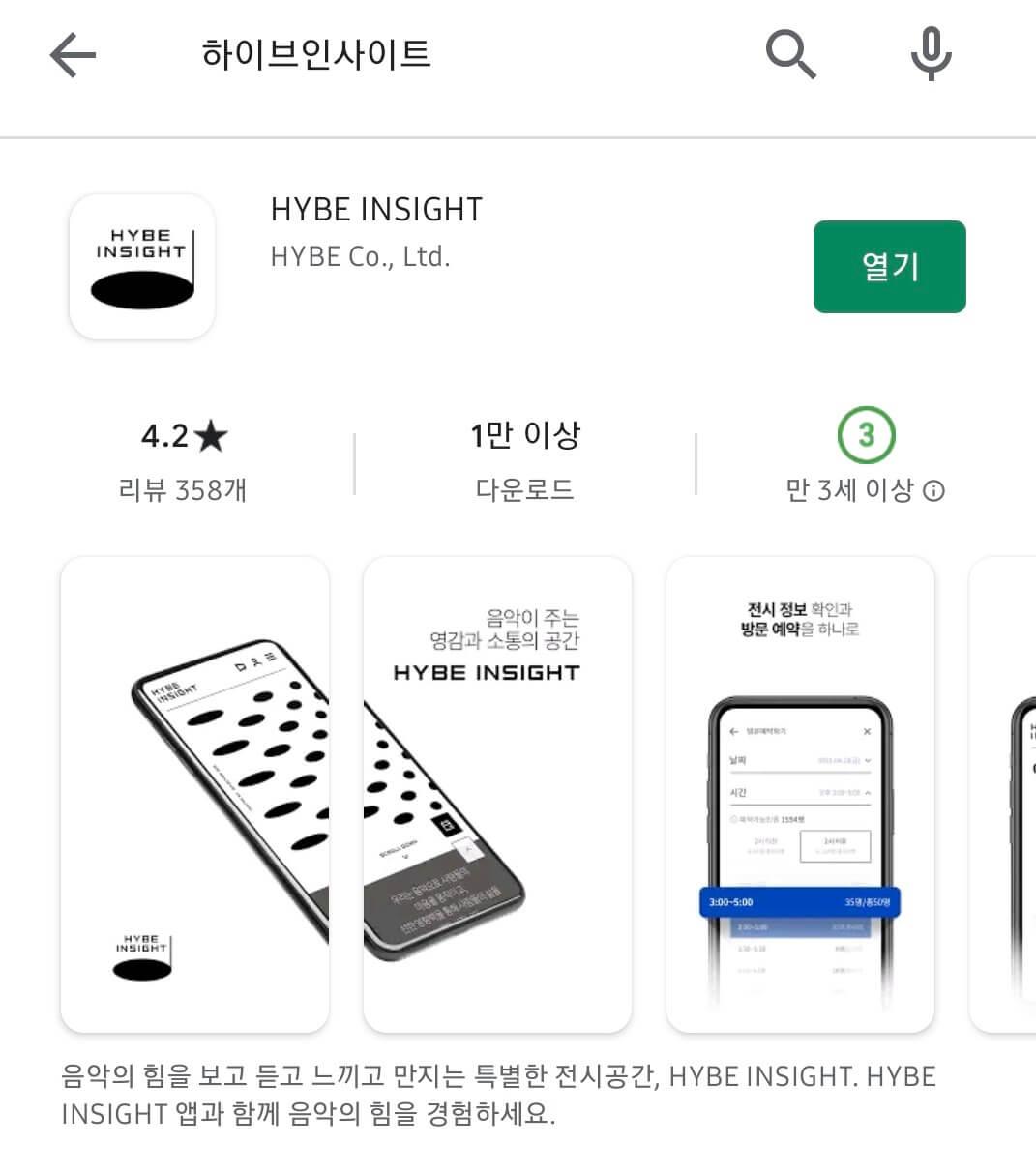 하이브-인사이트-앱