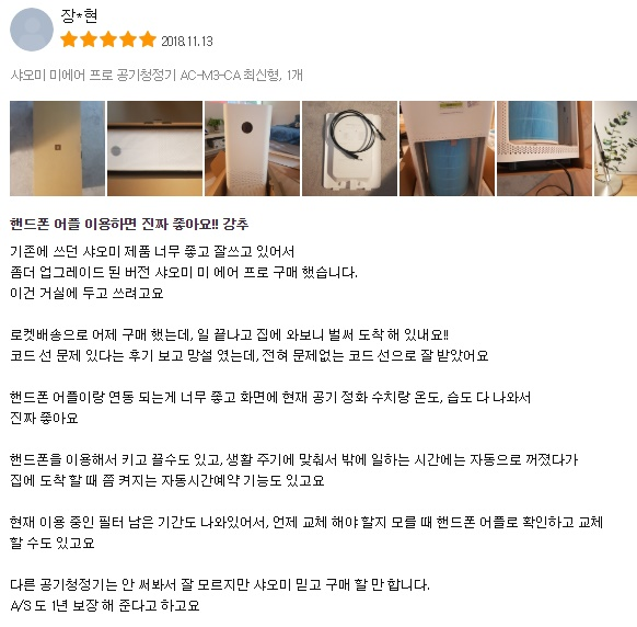 샤오미 미에어 프로 공기청정기