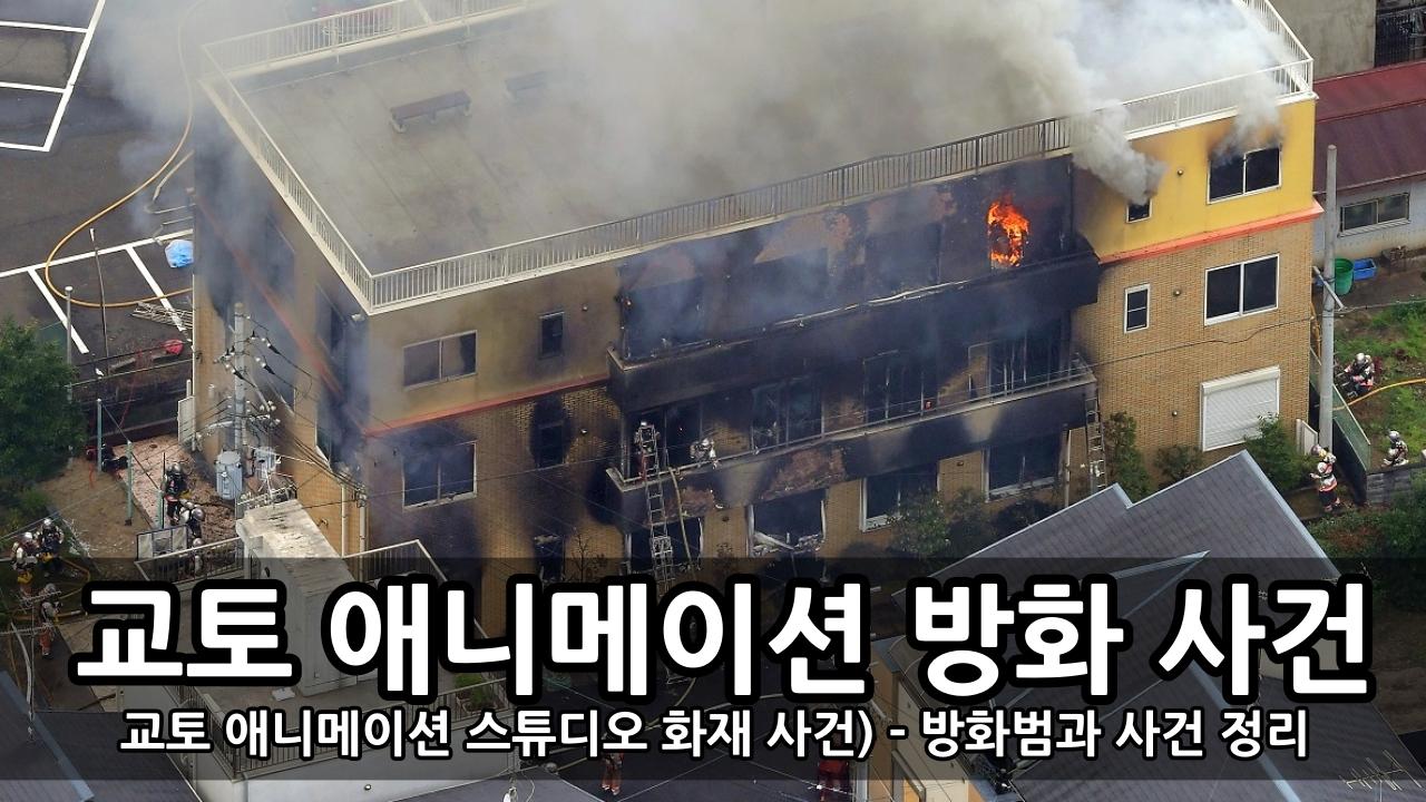 교토 애니메이션 방화 사건(스튜디오 화재 사건) - 방화범과 사건 정리