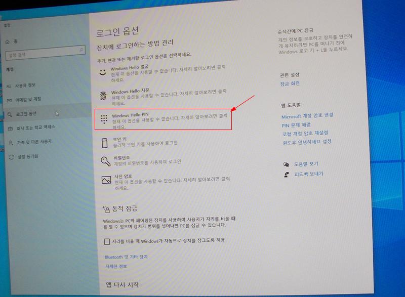 윈도우10 로그인 옵션 창에서 Windows Hello PIN 항목 선택