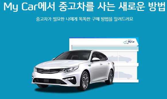 신한마이카 중고차 대출 리플릿 사진