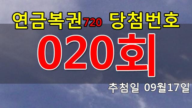 연금복권20회당첨번호 안내