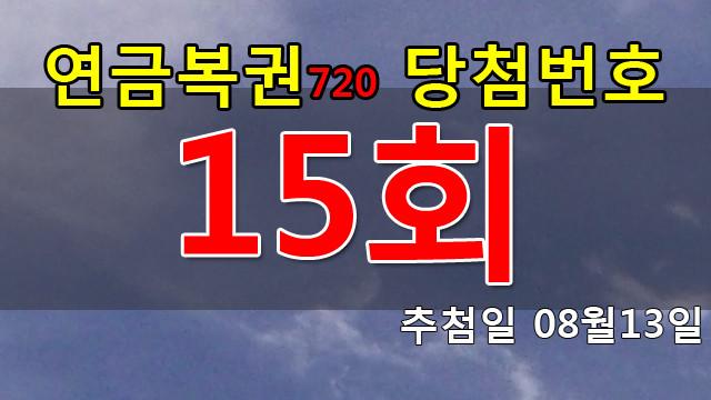 연금복권15회당첨번호 안내