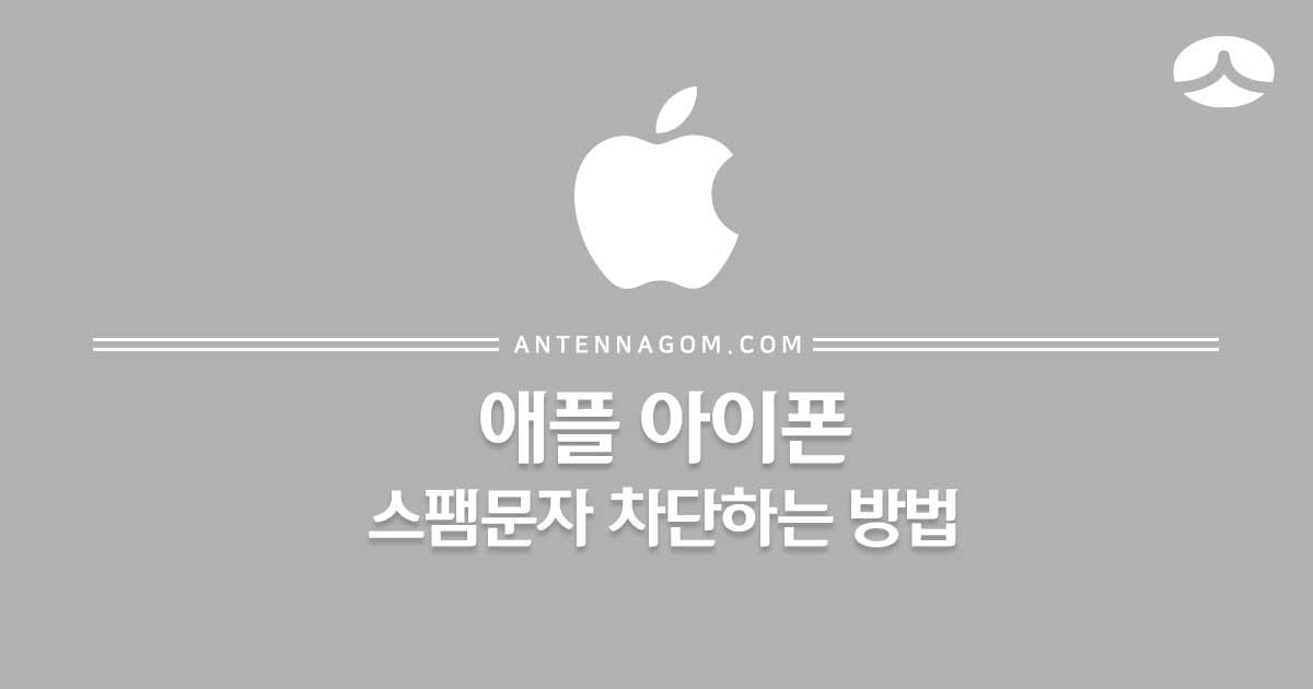 애플 아이폰 스팸문자 차단하는 방법 1