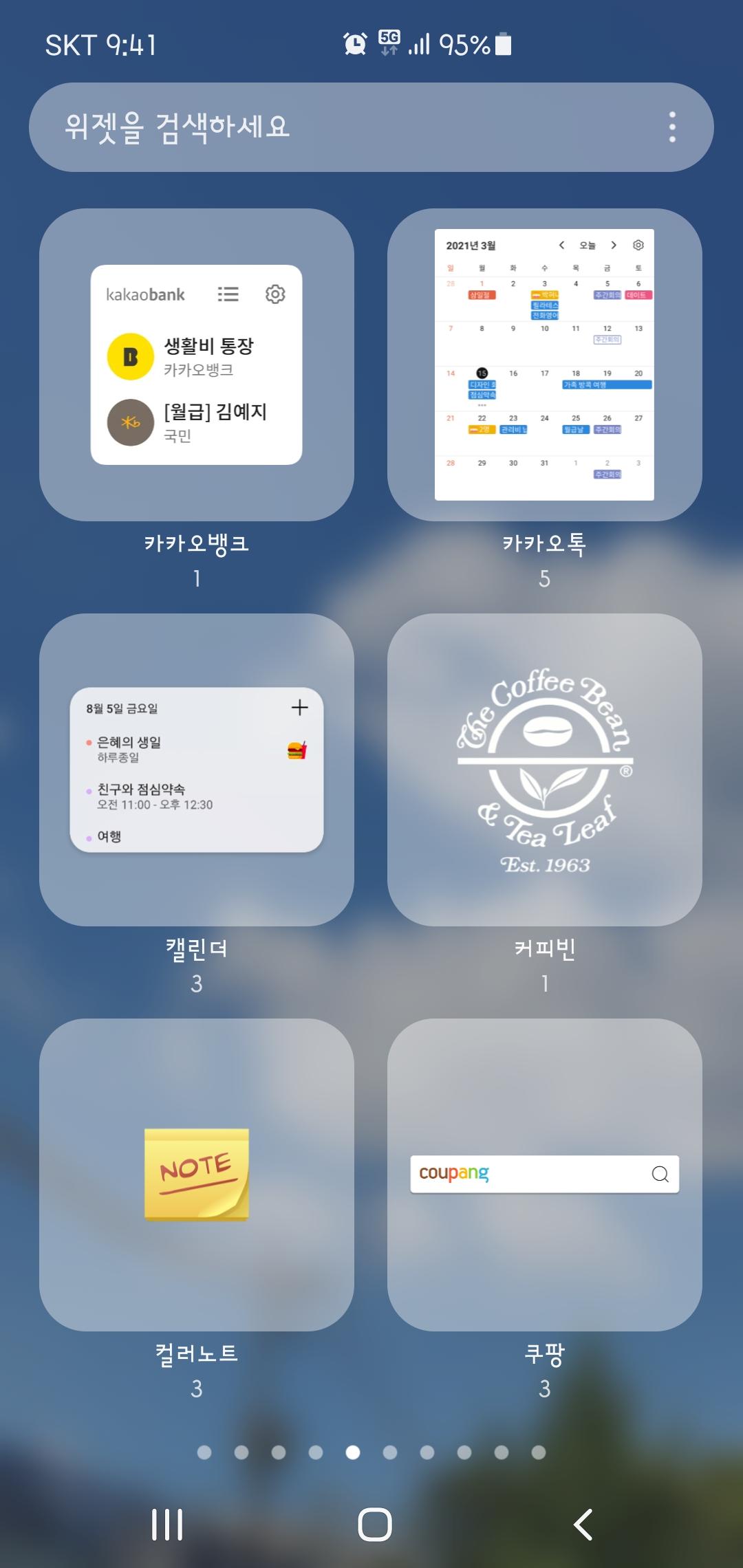 카카오톡 QR체크인 위젯, 스마트폰 홈화면에 설치했다.