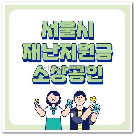 서울재난지원금 소상공인 지원