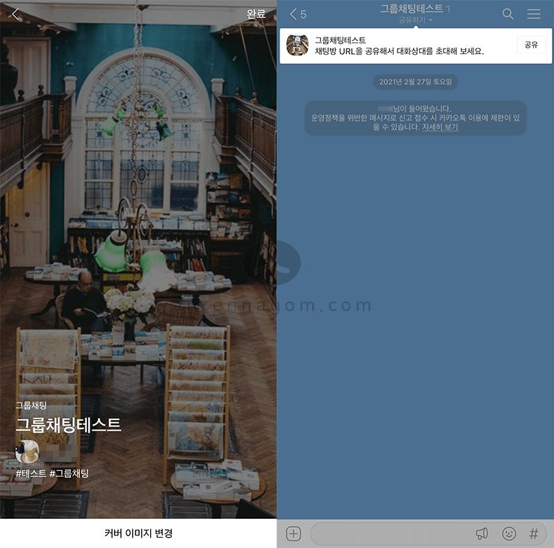 그룹 채팅방 링크 공유