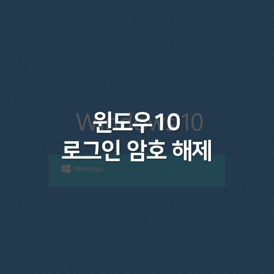 윈도우10 로그인 암호 해제