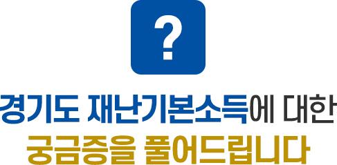 경기도 2차 재난지원금 신청 홈페이지