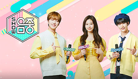쇼! 음악중심 5월 15일 하이라이트, NCT DREAM, ITZY, 오마이걸 등