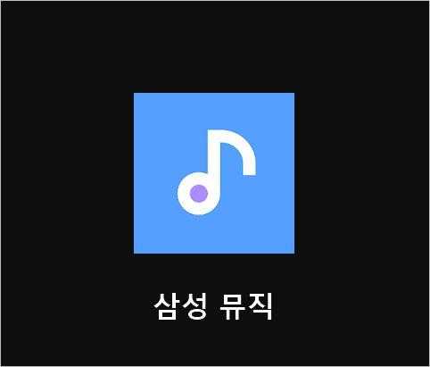 삼성뮤직 재생속도 조절 사용법 samsung music 앱