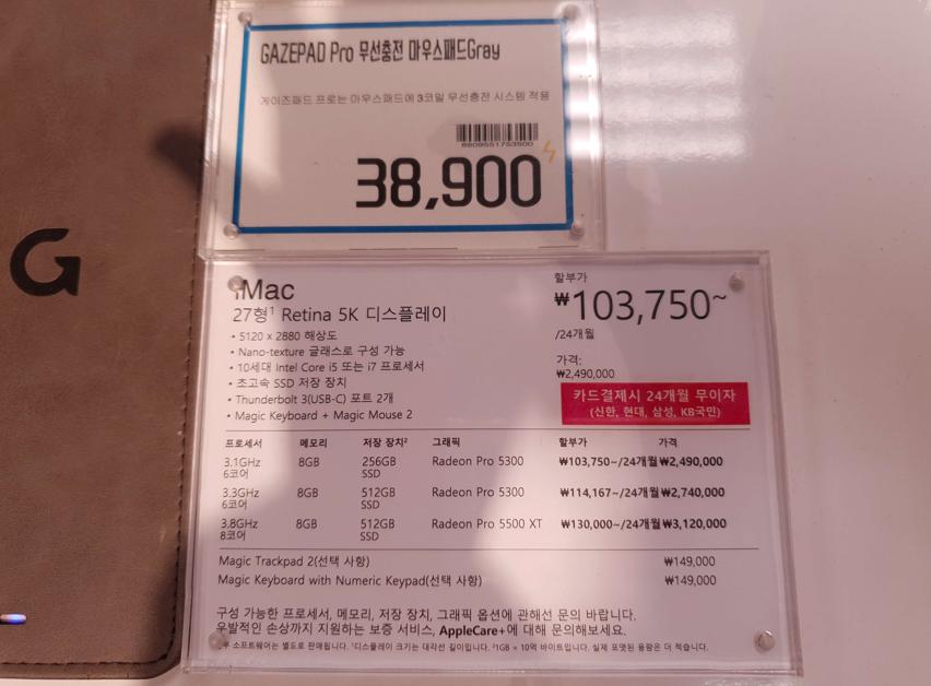아이맥-27인치-가격