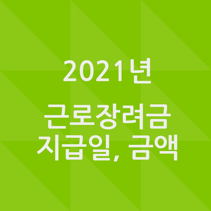 2021 근로장려금 지급일