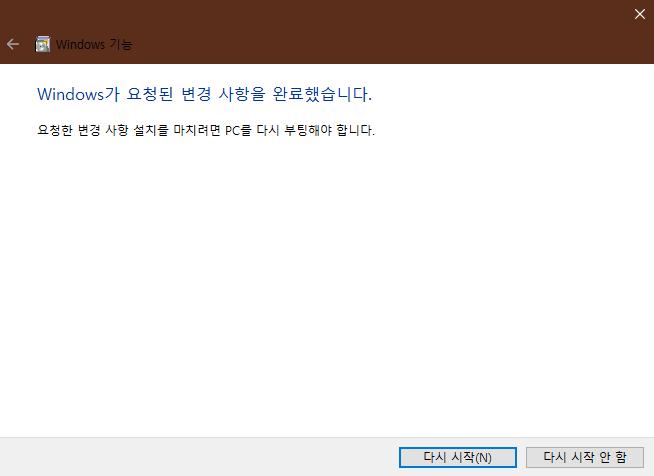 윈도우10 WSL 코드 4294967295 오류 사진4