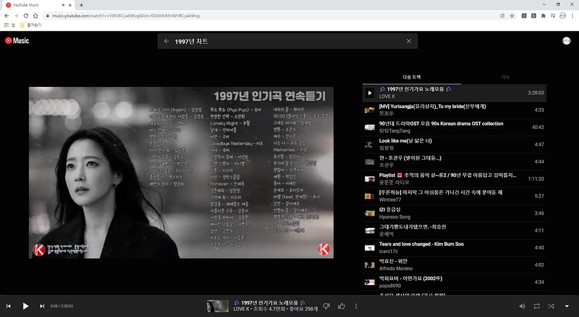 지나간 추억의 노래 차트 확인 방법 (벅스, 지니, 멜론, 유튜브 뮤직)