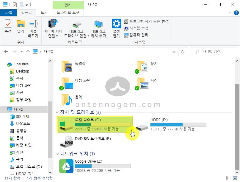 윈도우 디스크 정리로 하드디스크 용량 확보 방법 1
