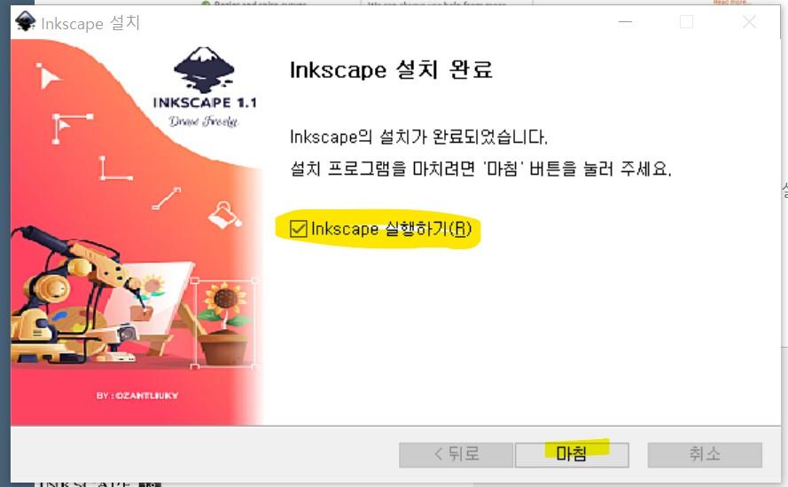 잉크스케이프 ai 무료 편집 프로그램14