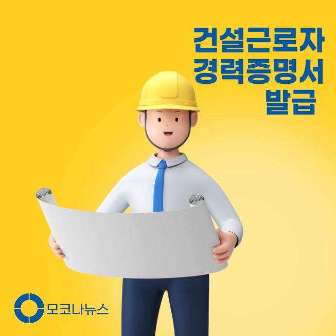 건설근로자-경력증명서-발급