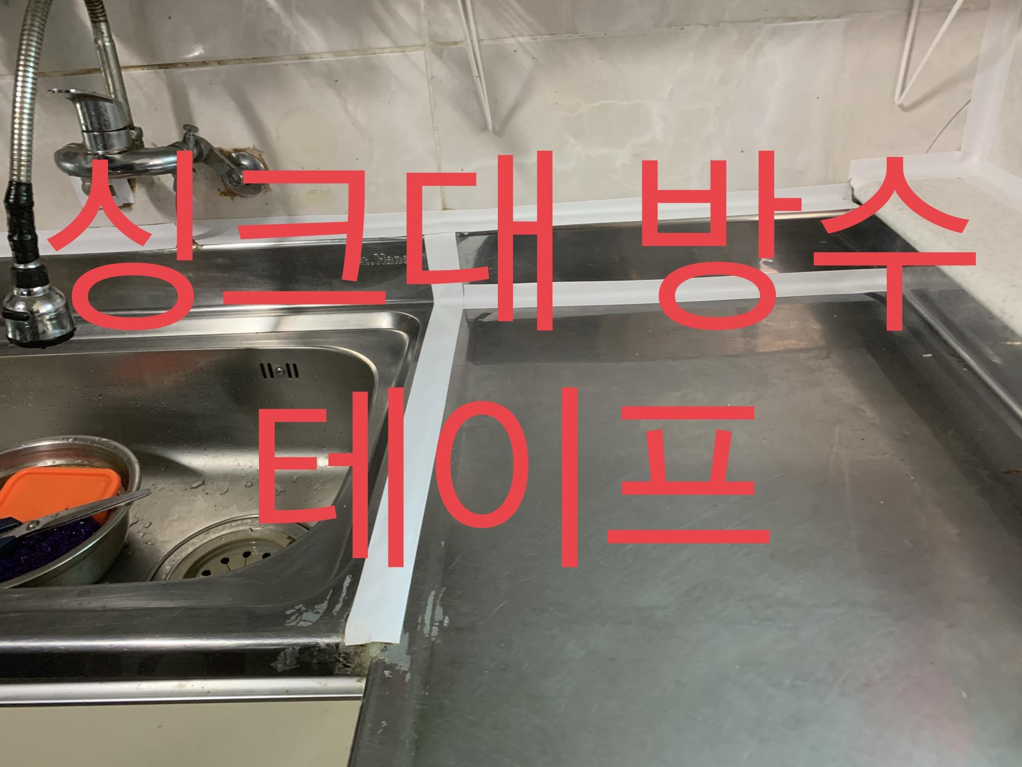 싱크대 방수테이프 실리콘 곰팡이 서식억제