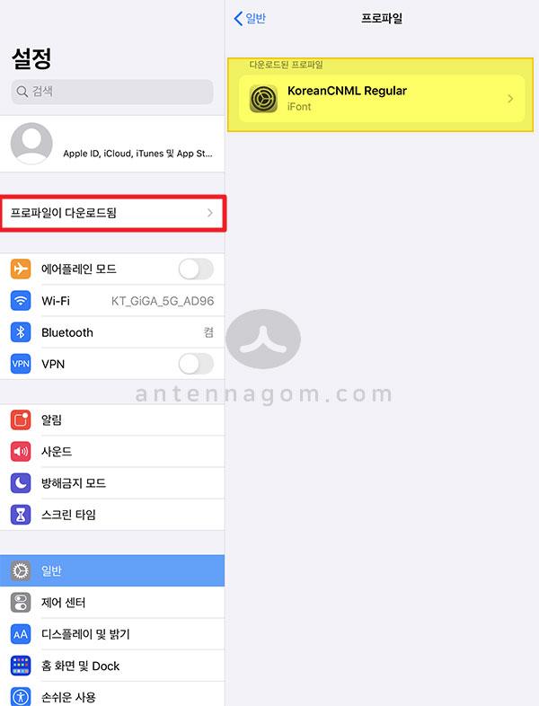 아이폰 아이패드 폰트 추가 설치 방법