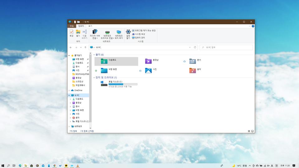 윈도우10 동영상 배경화면 VLC 플레이어로 설정 하는 방법 4