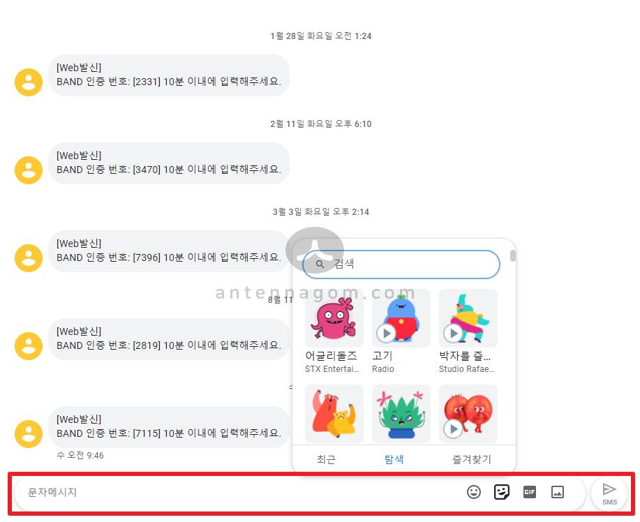 구글 메시지 앱 PC 문자메세지 연동 9
