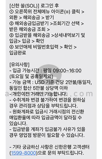 신한은행 해외 송금안내