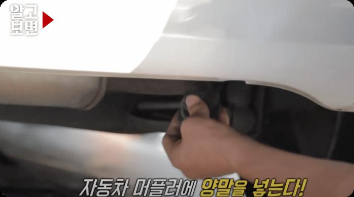 자동차엔진점검-양말로하기