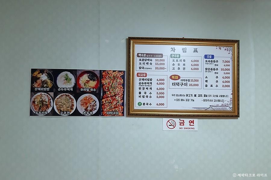 경남고성닭국