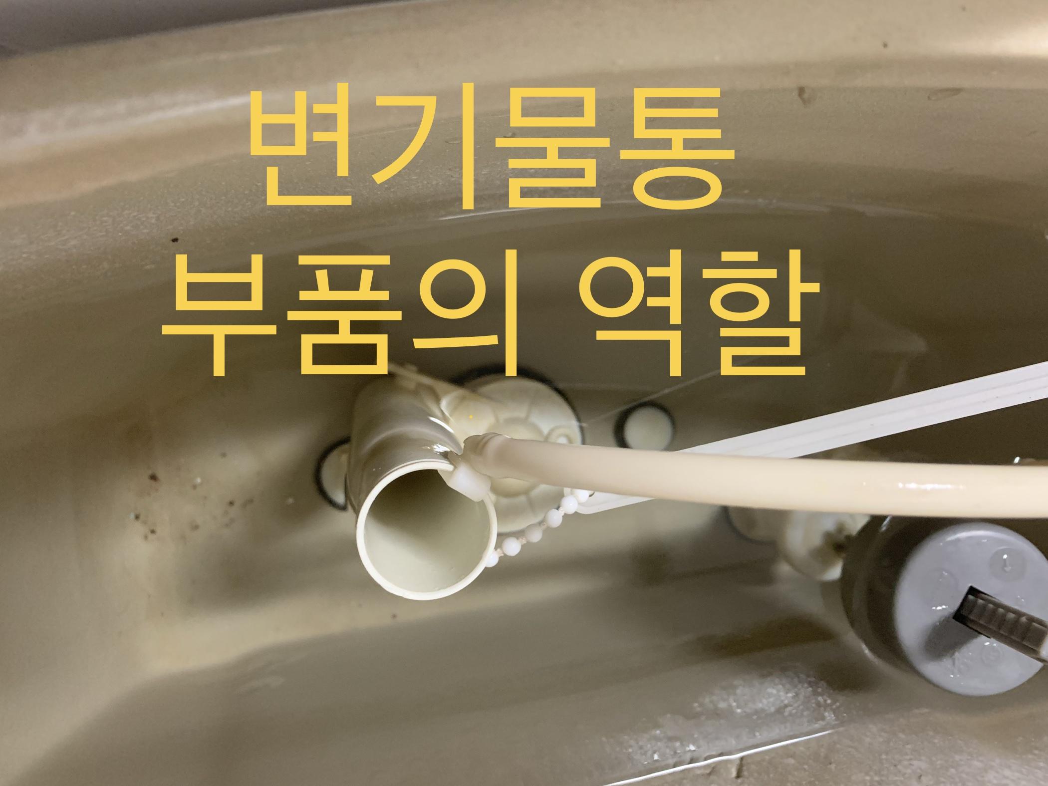 변기 물통 부속품의 역할과 양변기 구조
