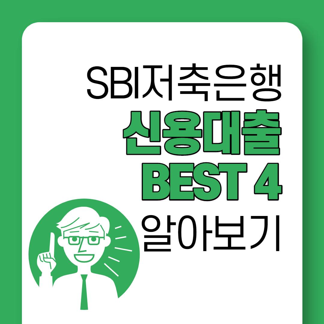 SBI저축은행 신용대출
