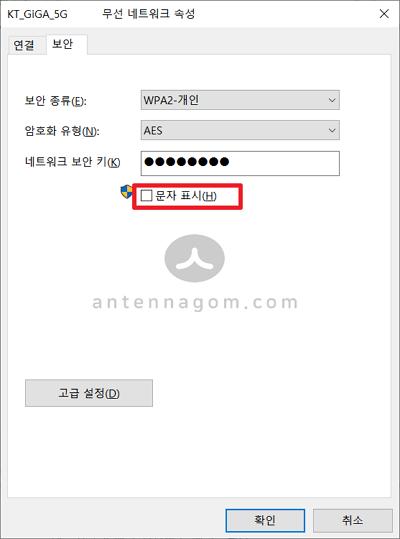 현재 연결된 와이파이 비밀번호 확인 방법 6