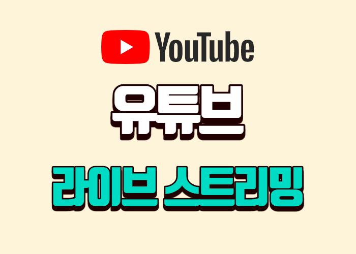 유튜브 라이브 스트리밍 하는 방법