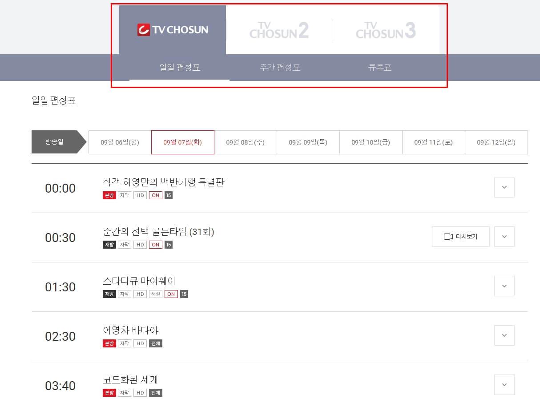 조선 tv 편성표 보기