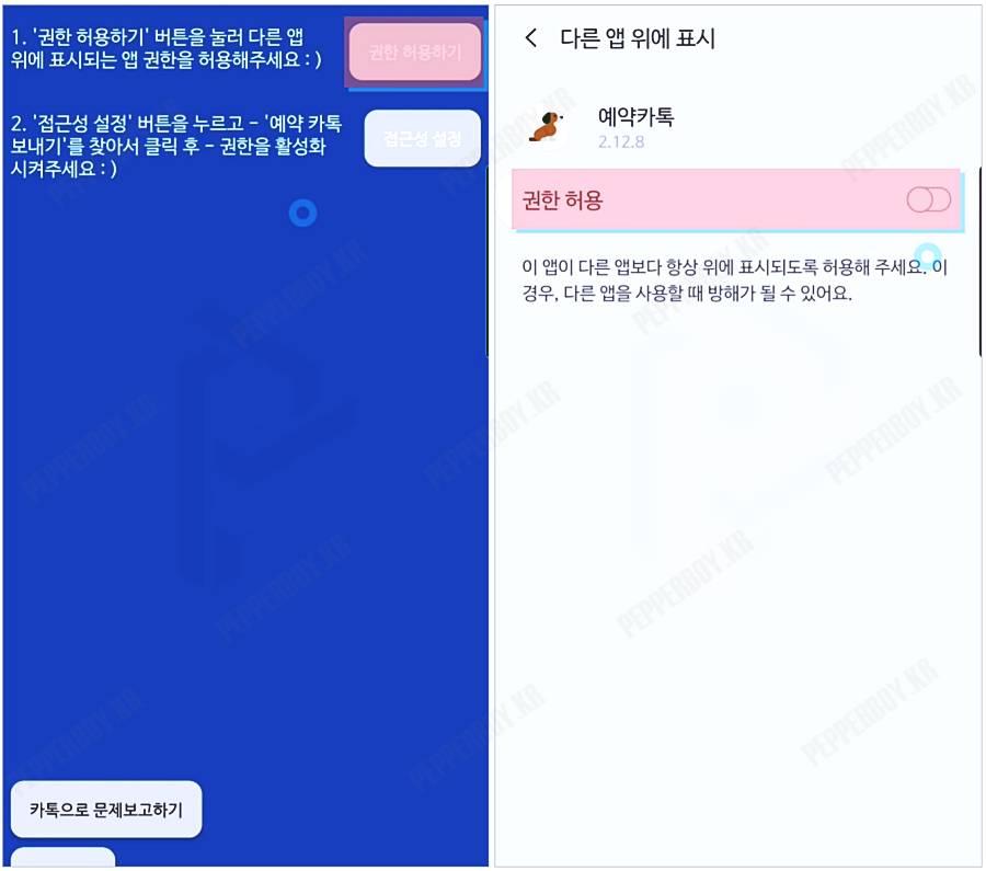 카톡_예약전송_문자_보내기