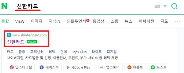 신한카드-홈페이지-검색
