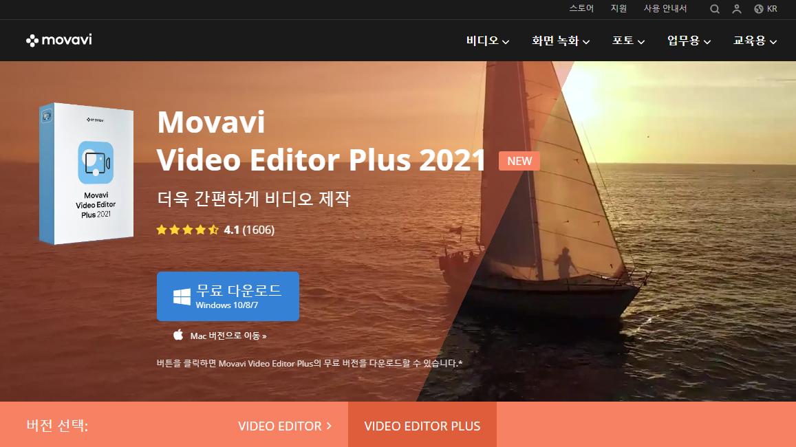 4만원에  초보자용 동영상 편집기 모바비 비디오 에디터 플러스 2021 구매하는 방법