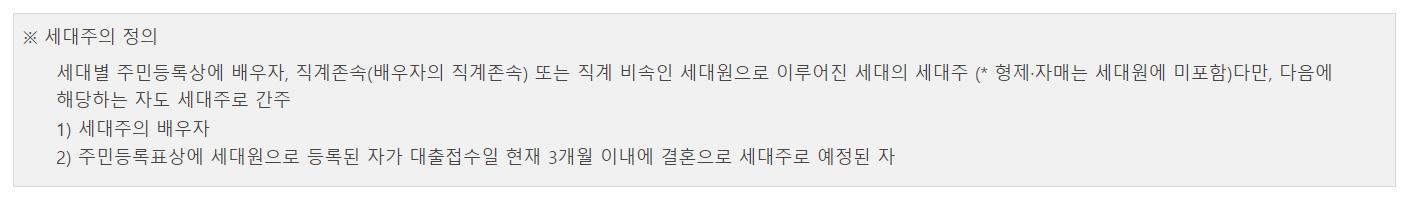 버팀목-전세자금대출-세대주-정의