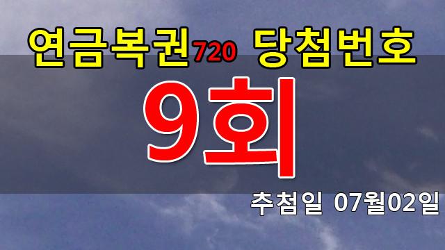연금복권9회당첨번호 안내