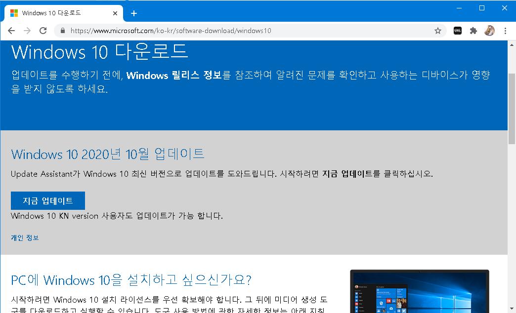 마이크로소프트 윈도우10 다운로드 페이지