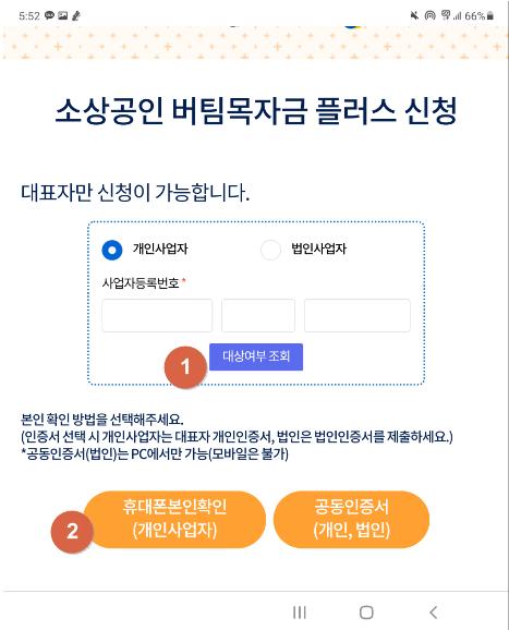 소상공인 버팀목자금 플러스 스마트폰 신청 캡처 2