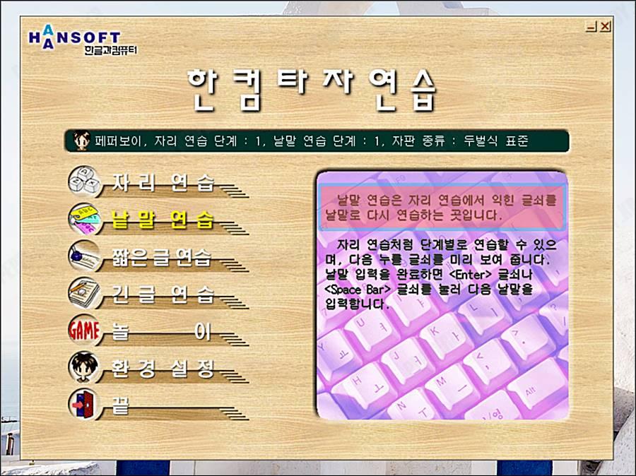 타자_연습_무료설치_한컴_한글