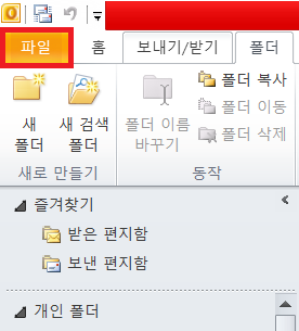 Outlook 데이터 파일(.pst) 위치