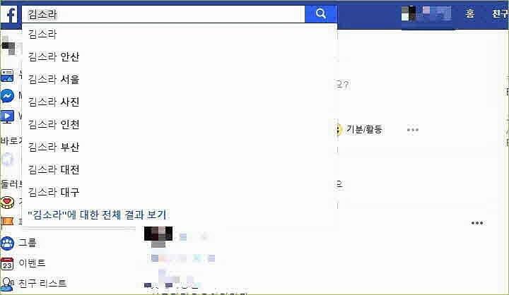 페이스북-검색