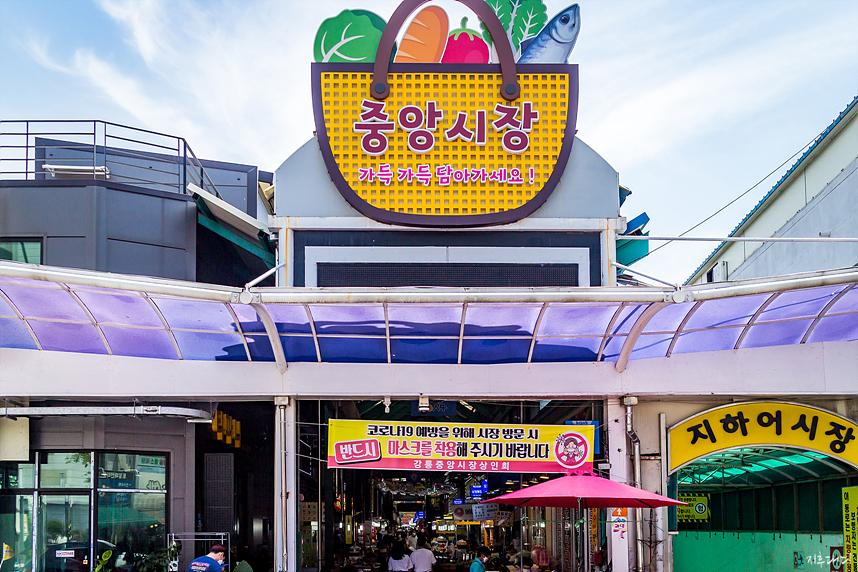 강릉 중앙 시장