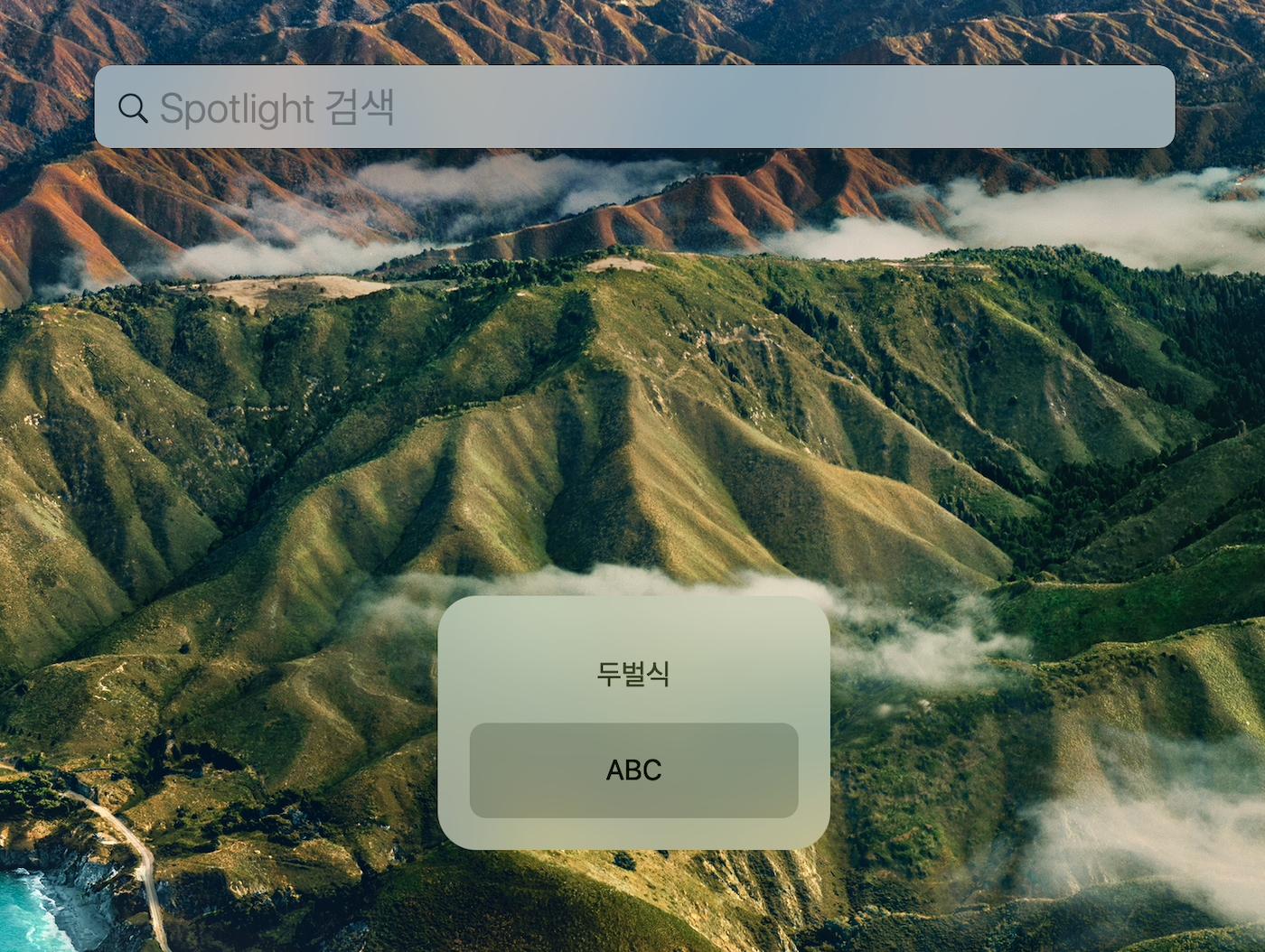 MacOS fn키 눌렀을 때 한영 전환 안뜨게 하기 포스팅 썸네일 이미지