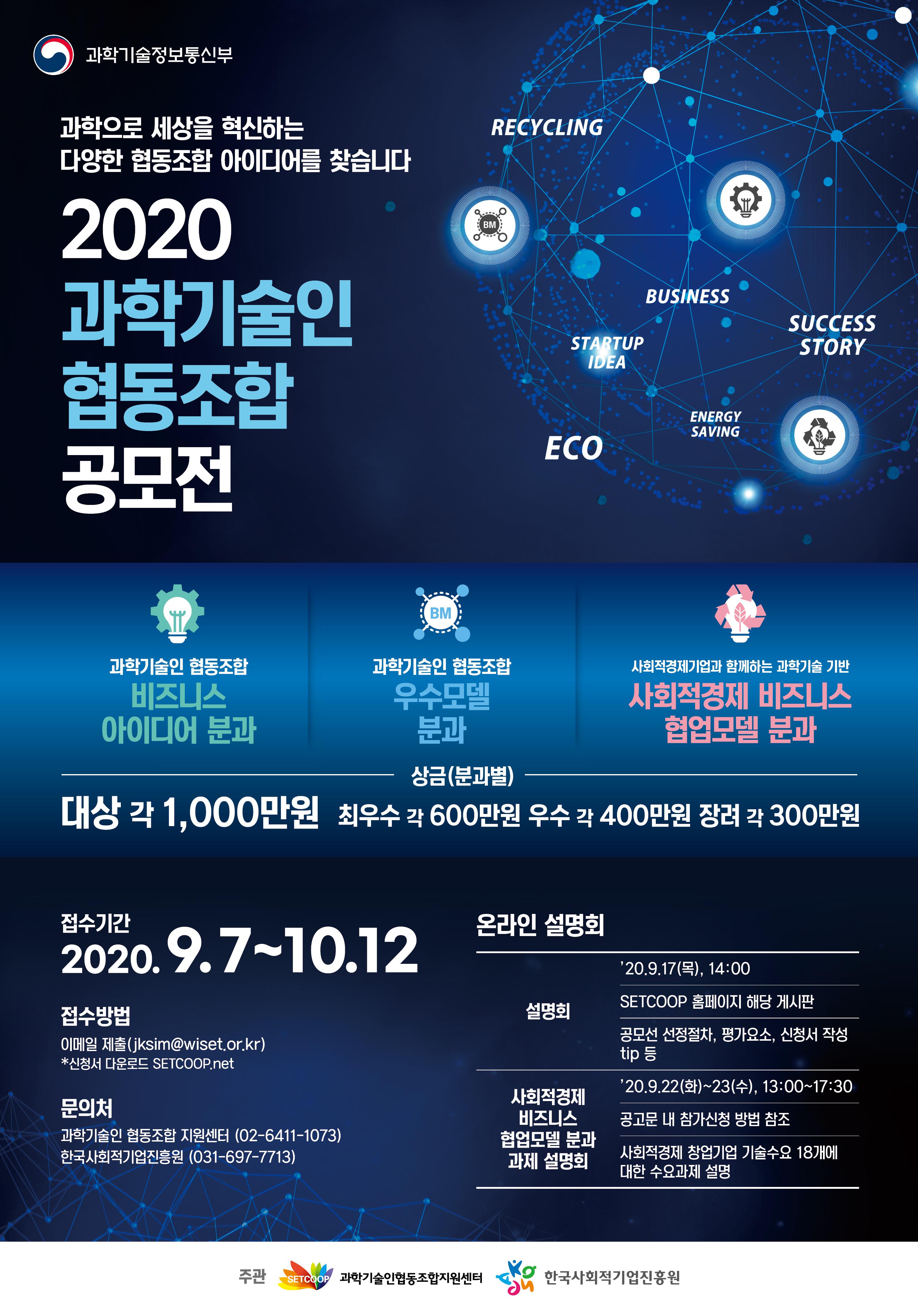 [안내] 과학기술인협동조합지원센터 | 2020 과학기술인협동조합 공모전